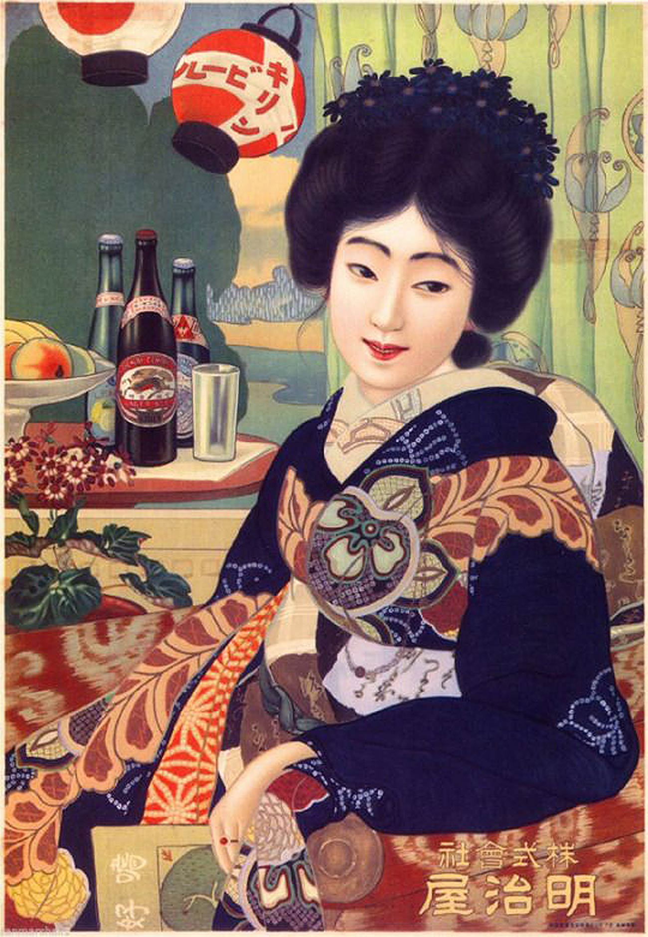 Geisha_publicite-pinterest